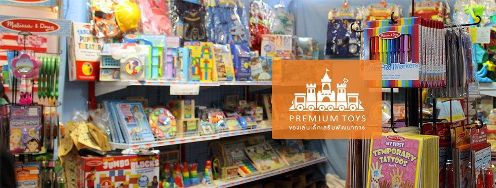 ร้านขายของเล่นเสริมพัฒนาการ Premiumtoys - Banner